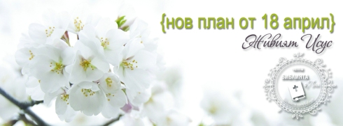 bible_reading_fbcover
